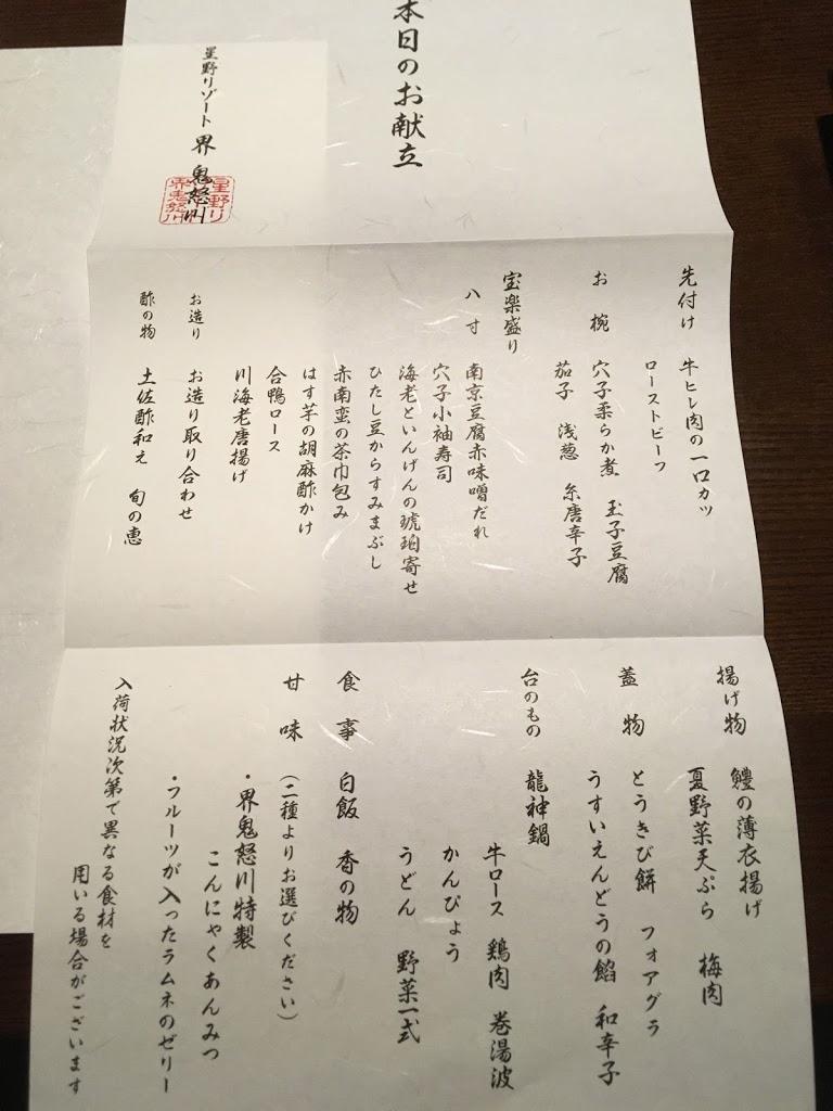 「界 鬼怒川」夕食メニュー表