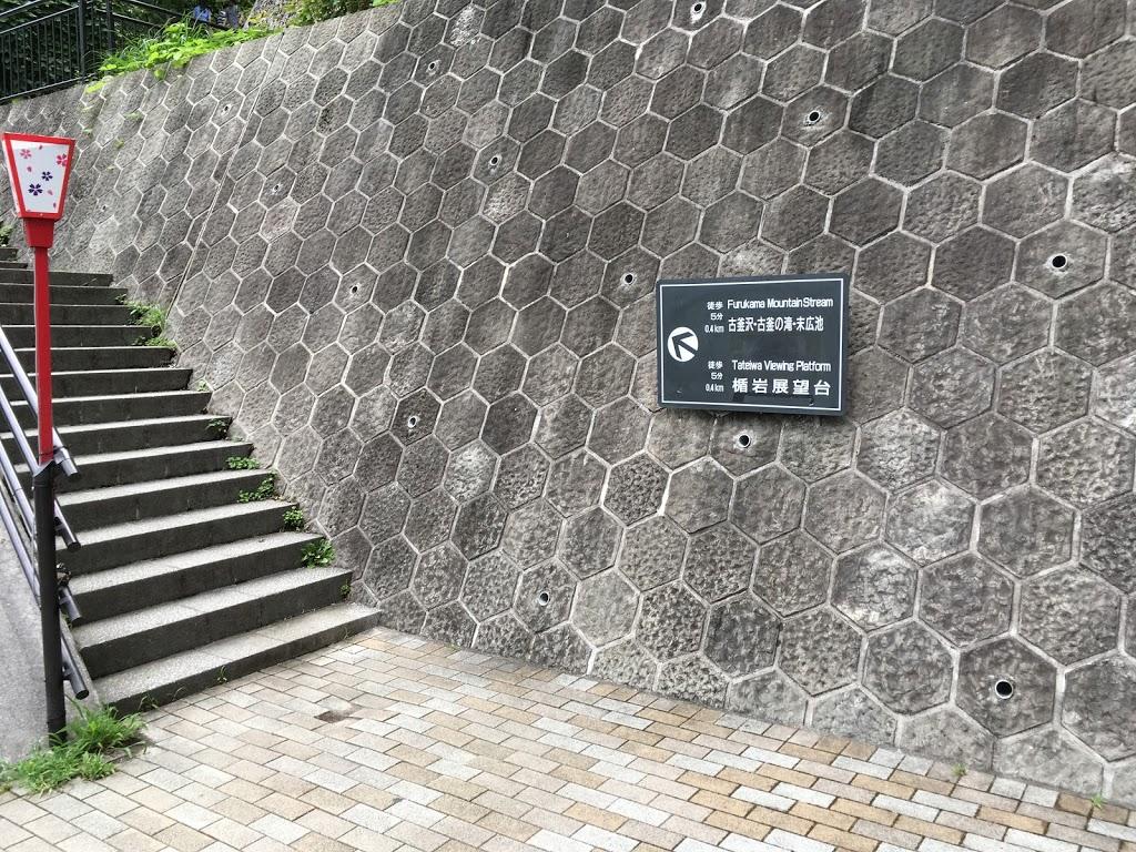 鬼怒楯岩大吊橋を渡った先の階段