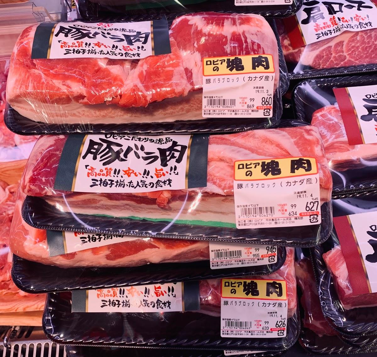 ロピア 豚バラ肉ブロック
