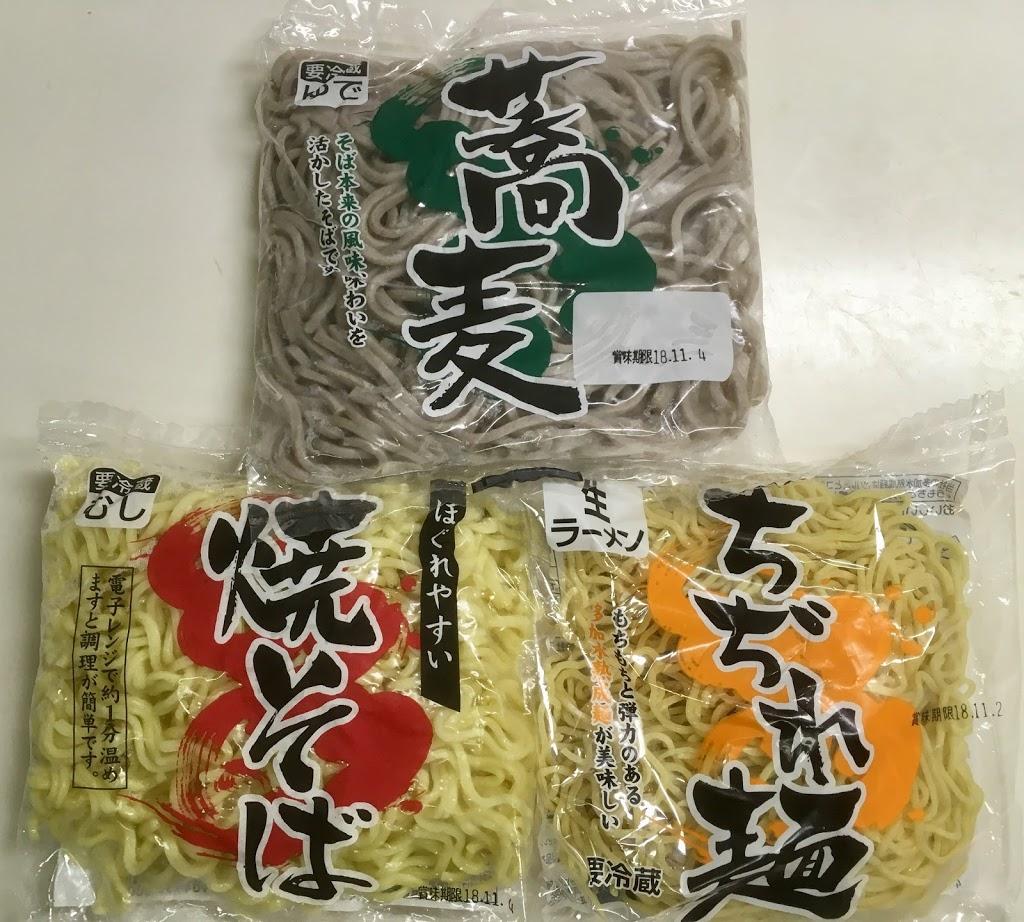 業務スーパー19円の麺を実食