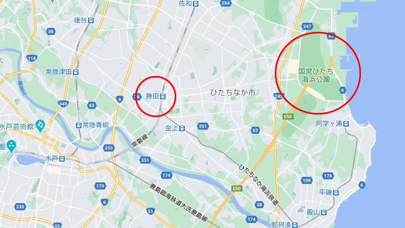 ひたち海浜公園と勝田駅の位置関係(地図上)