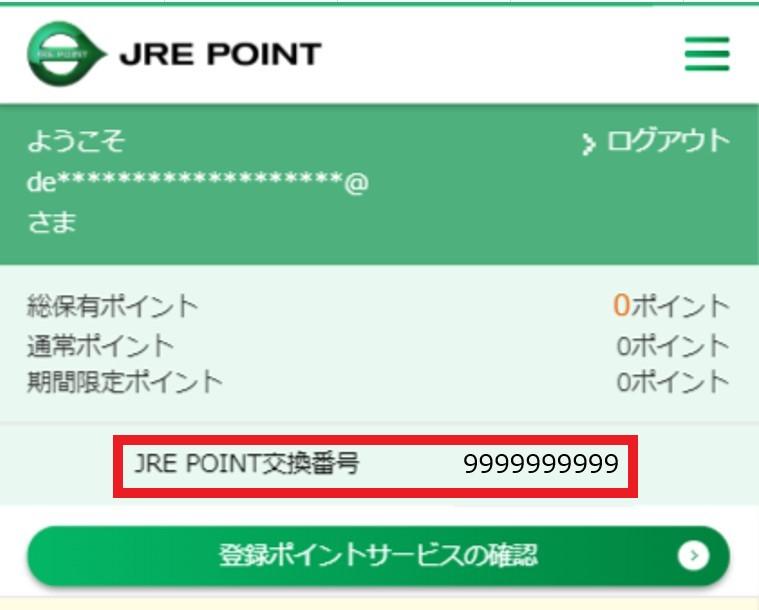 JREポイント交換番号が記載されている場所の図解
