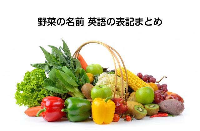 野菜の名前を英語で何と言う?翻訳まとめ