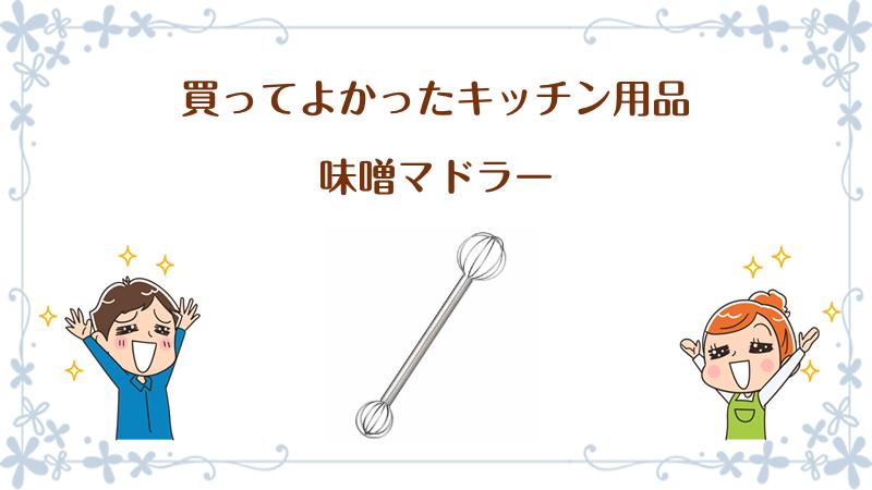 買ってよかったキッチン用品 味噌マドラー(味噌スプーン)