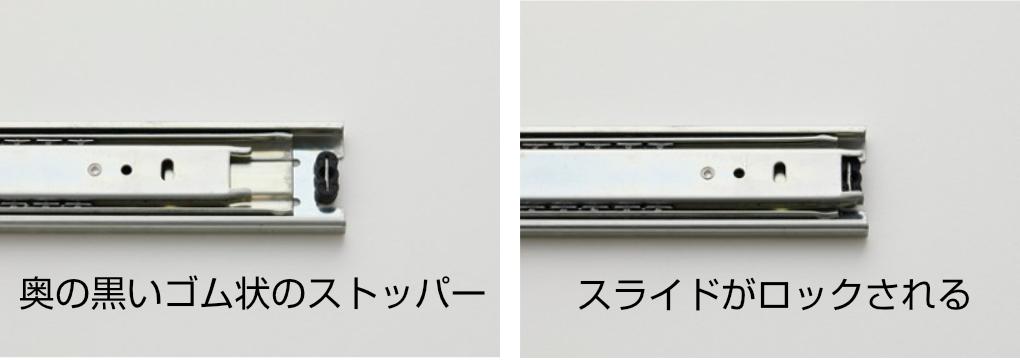 スライドレールを閉めた時に固定される仕組み
