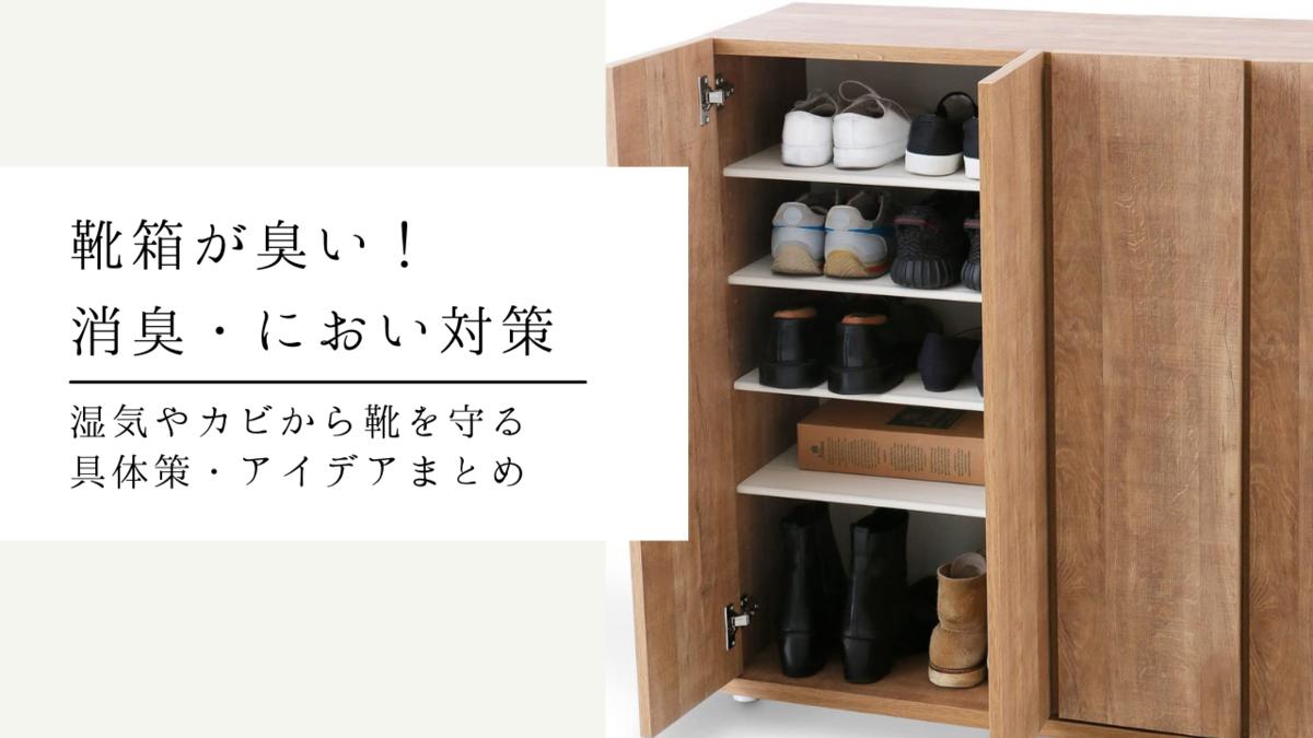 靴箱の臭い匂い、消臭対策方法を解説