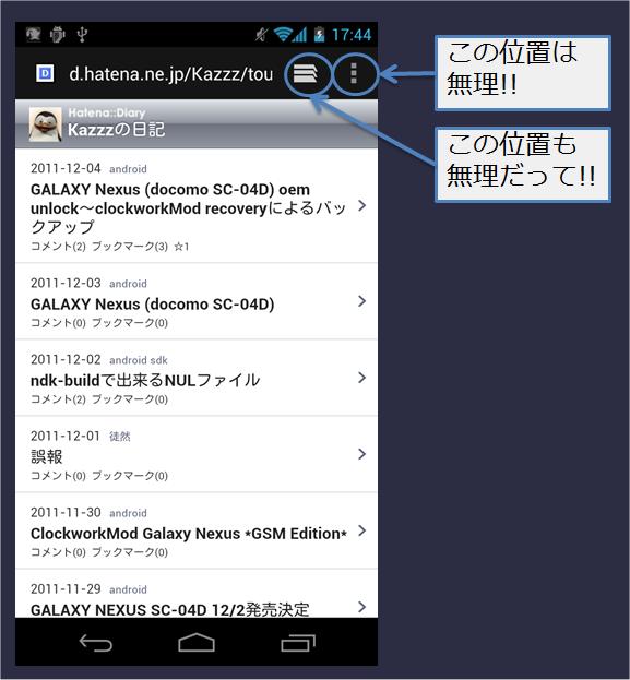 f:id:Kazzz:20111205184502p:image:w320