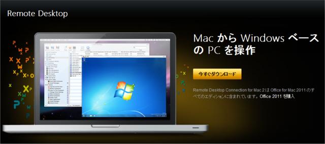 Mac でリモート デスクトップを使ってみる | …