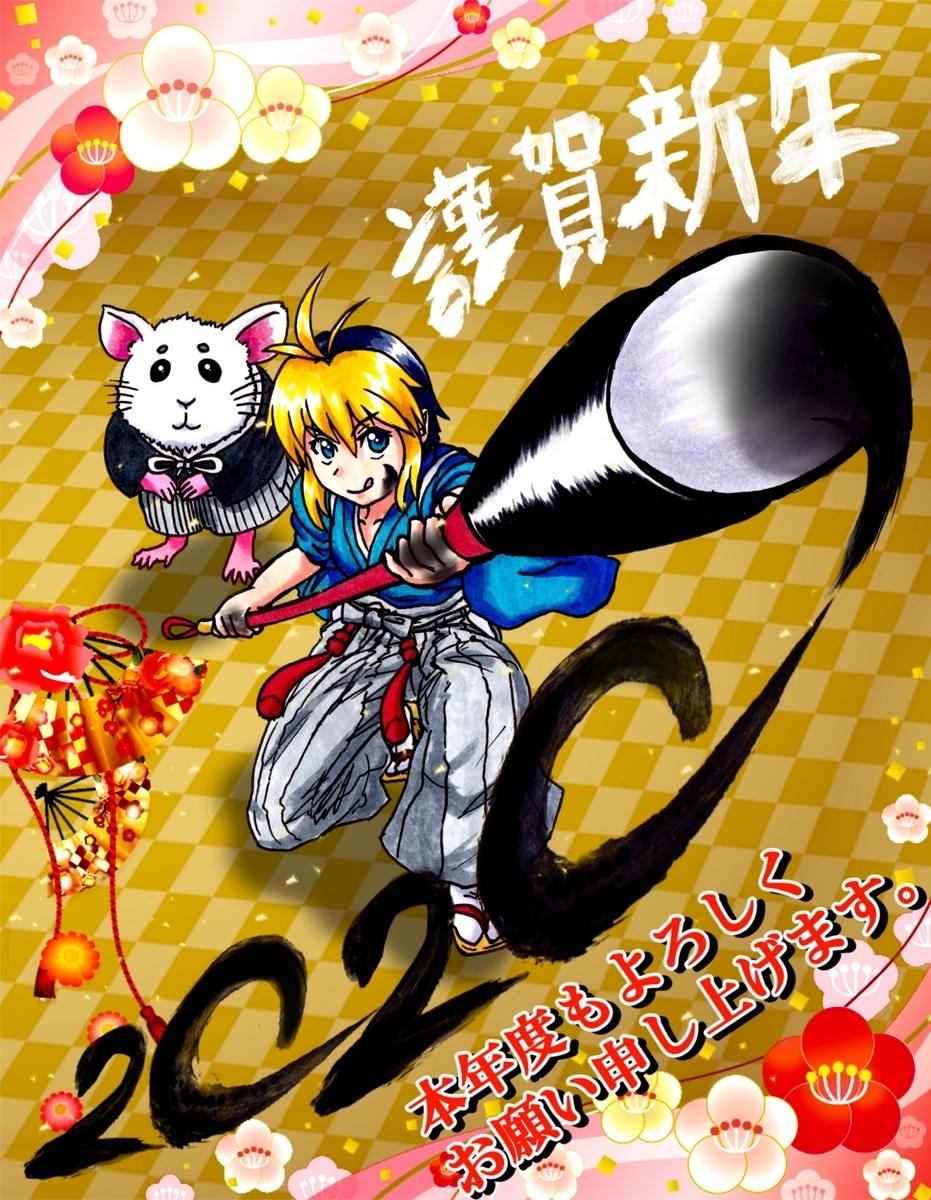 f:id:Kei-Tatsumi:20200101001228j:plain