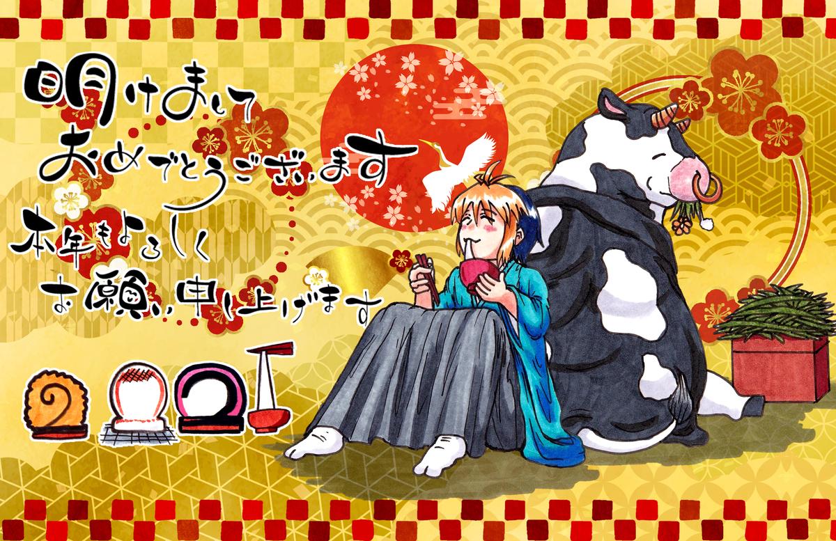 f:id:Kei-Tatsumi:20201231195947j:plain