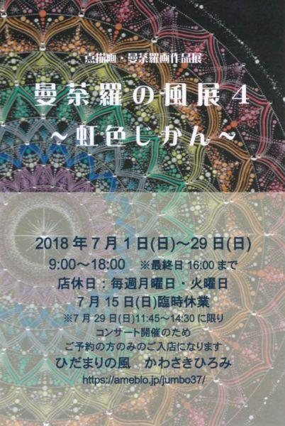 f:id:KeinaHatsuse:20180624234443j:plain