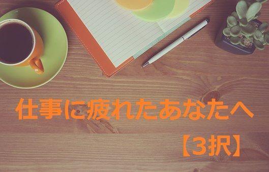 f:id:KeinaHatsuse:20180921000501j:plain
