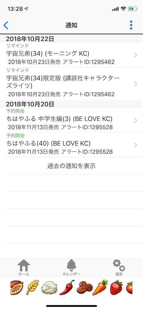 f:id:Keisuke69:20181023143937p:image