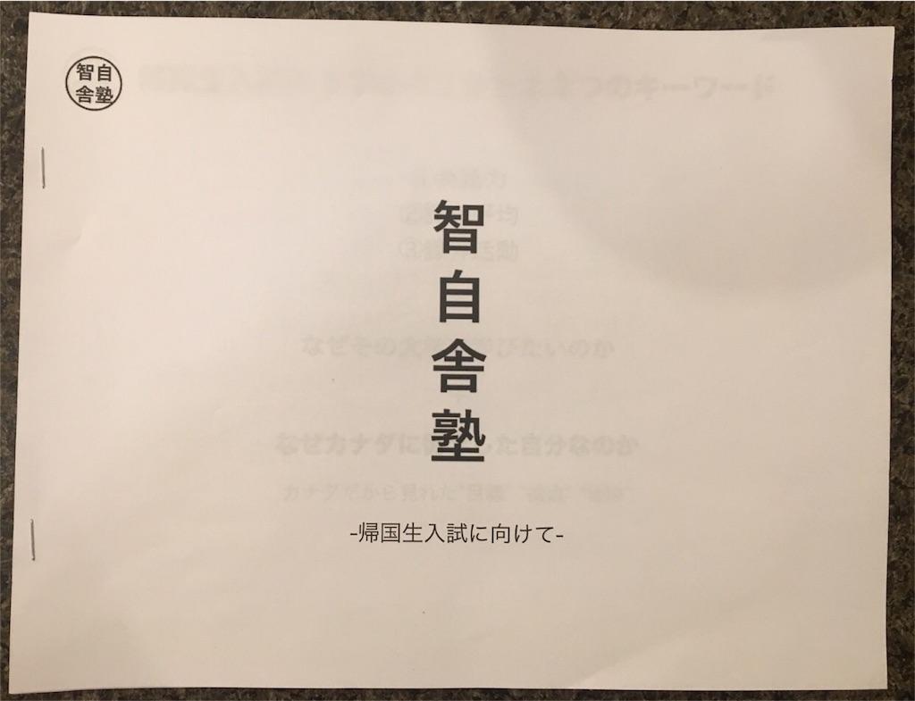 f:id:Keitaoba:20161207123404j:image