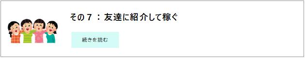 f:id:KeiyuSite:20200517165547p:plain
