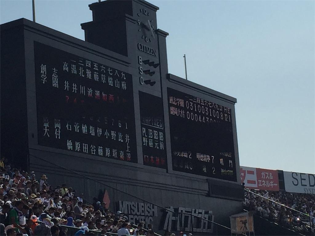 f:id:Ken-Baseball:20160830234756j:image