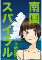f:id:KenAkamatsu:20120708195059j:image:right