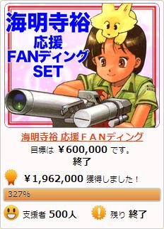 f:id:KenAkamatsu:20130731121846j:image:w250:right