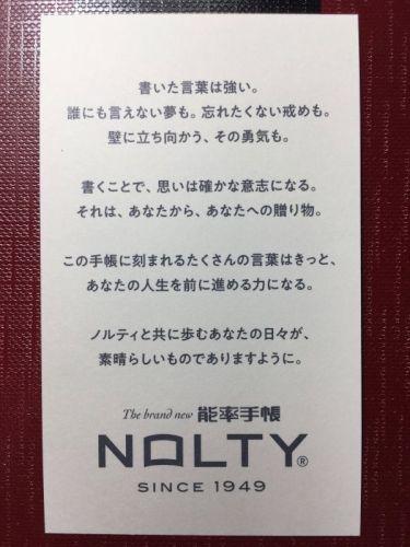 2020年 NOLTY 能率手帳 メッセージカード