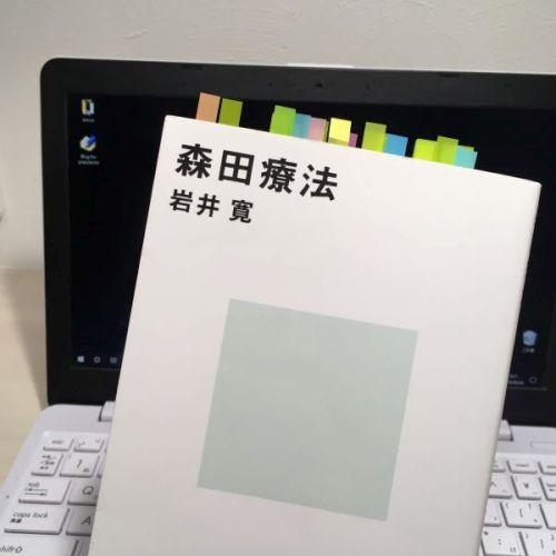森田療法 岩井寛