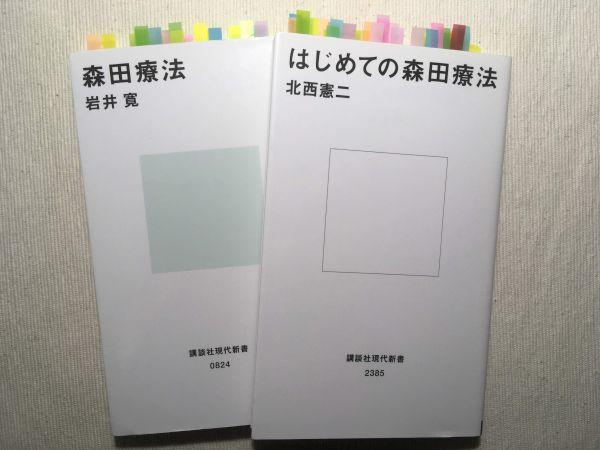 森田療法 講談社現代新書