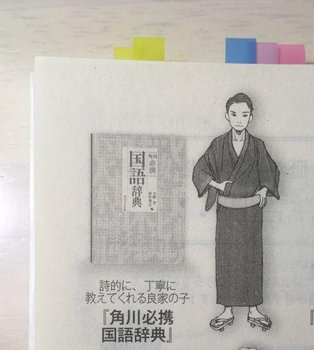 角川必携国語辞典 イラスト