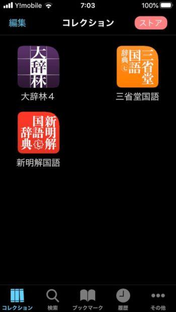 辞書 物書堂 三省堂国語辞典 新明解国語辞典 大辞林