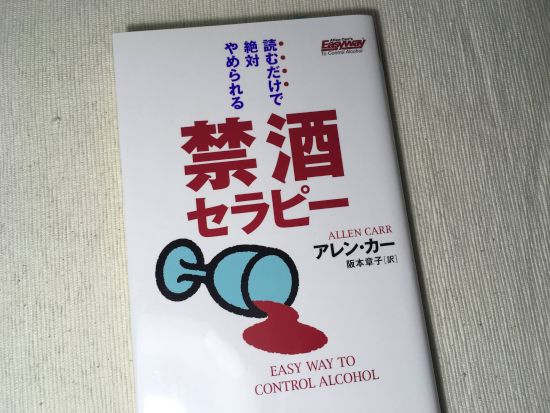 禁酒セラピー アレン・カー