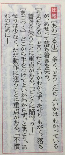 三省堂現代新国語辞典 慌てる うろたえる