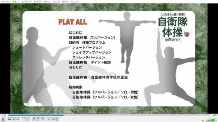 自衛隊体操 DVD メニュー画面