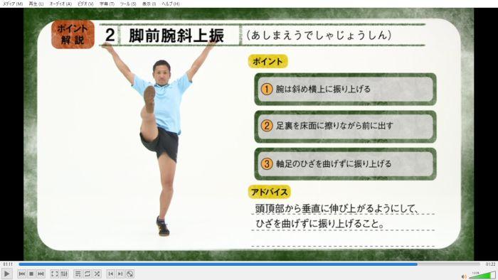 自衛隊体操 DVD ポイント解説