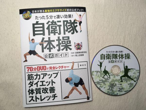 自衛隊体操 公式ガイド DVD付き