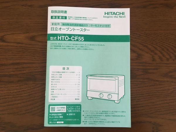 日立 オーブントースター HTO-CF55