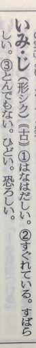 旺文社国語辞典 いみじ