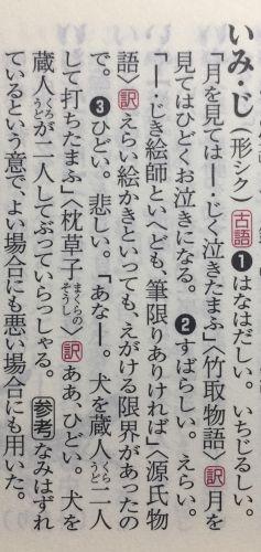 旺文社標準国語辞典 いみじ