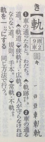 旺文社標準国語辞典 軌