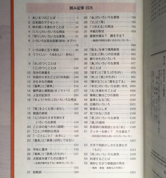 例解新国語辞典 囲み記事