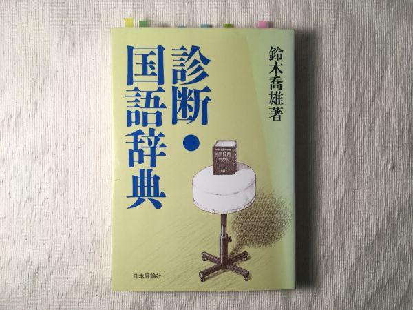 診断・国語辞典 鈴木喬雄