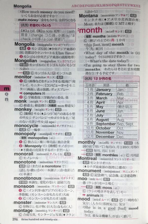 ニューホライズン英和辞典
