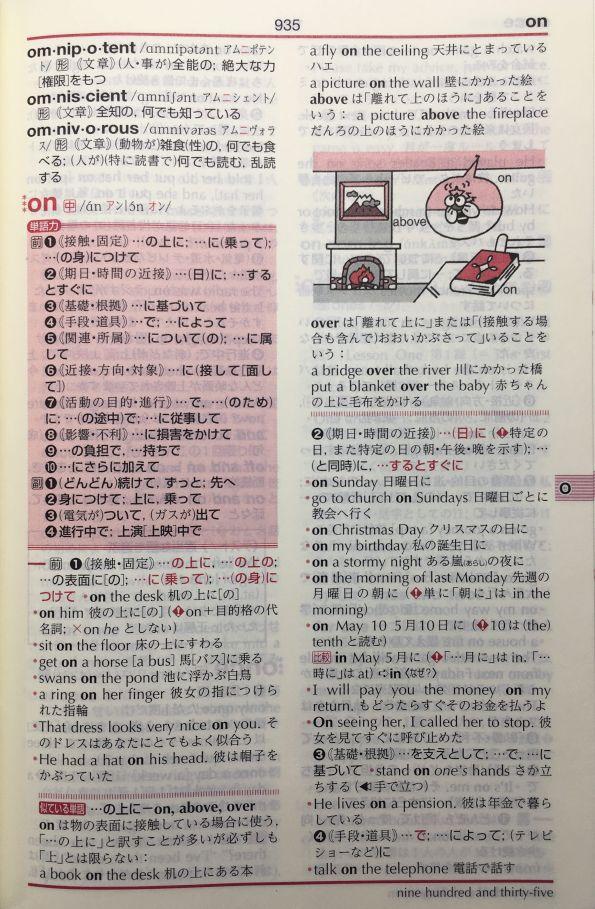 ビーコン英和辞典