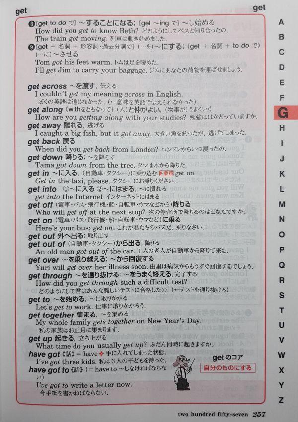 サンシャイン英和辞典