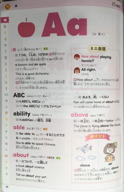 新レインボー小学英語辞典