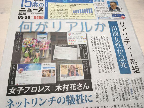 毎日小学生新聞 15歳のニュース
