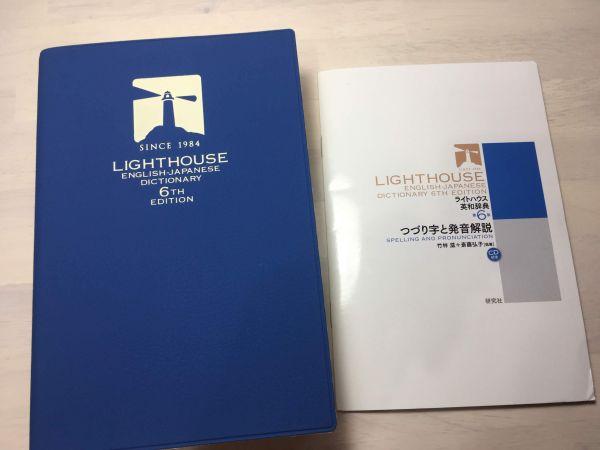 ライトハウス英和辞典 付属CD