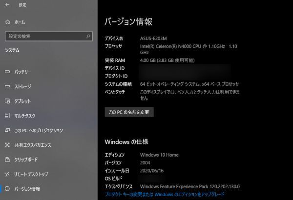 Windows10 May 2020 Update ver. 2004