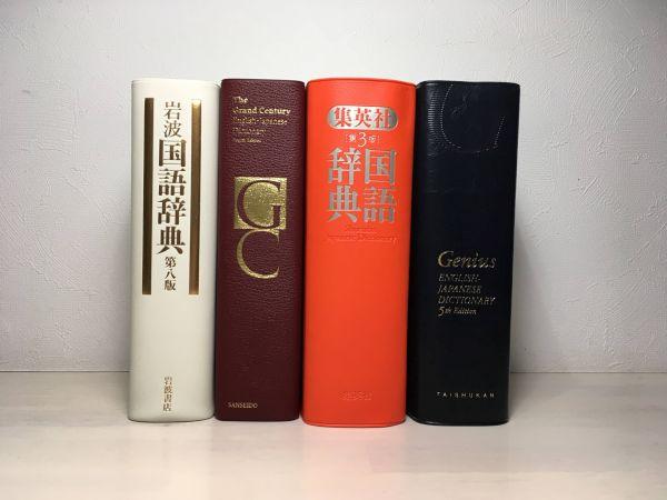 岩波国語辞典 グランドセンチュリー英和辞典 集英社国語辞典 ジーニアス英和辞典