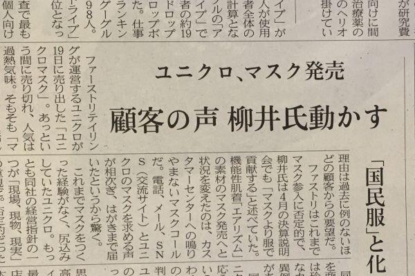 日本経済新聞 ユニクロ マスク