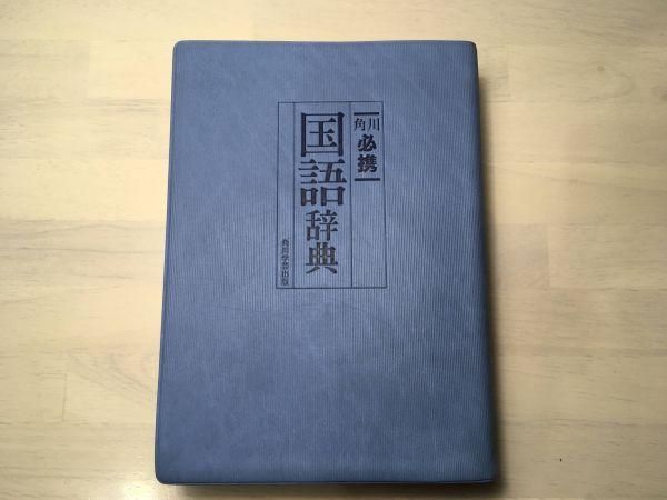 角川必携国語辞典