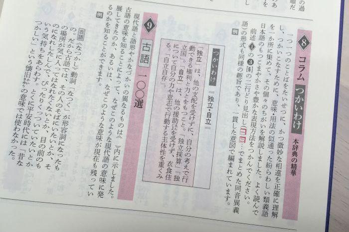 角川必携国語辞典 つかいわけ コラム