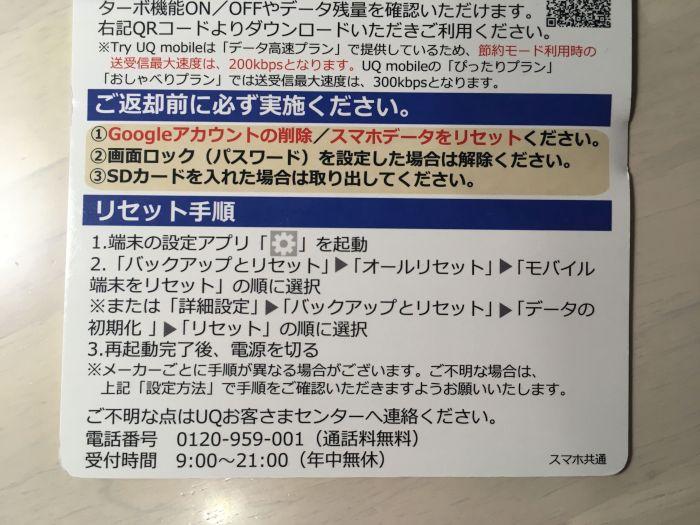 try UQ mobile 説明書